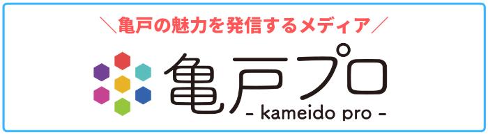 亀戸プロ バナー