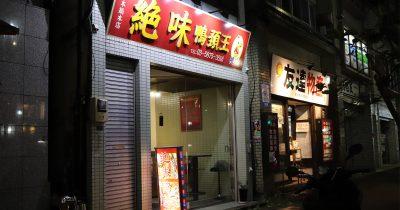 亀戸の空を舞う「鴨の首」。中国ではスナック感覚の珍味を食べに「絶味鴨頚王」を訪れてみた