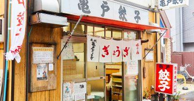 【前編】餃子の香りとともに漂う昭和。老舗「亀戸餃子本店」でしこたま餃子食べてきた
