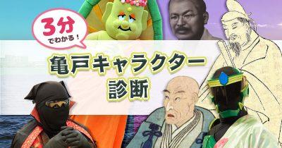 亀戸のアベンジャーズが総出演!? 3分で分かる亀戸キャラクター診断