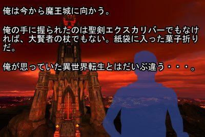 【後編】亀戸手土産ショートショート