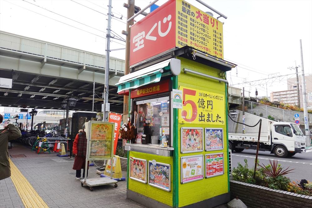 亀戸駅北口宝くじ売り