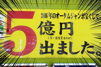 【高額当選で有名】「亀戸駅北口宝くじ売り場」と「西銀座チャンスセンター」当選金額が高いのはどっちか検証