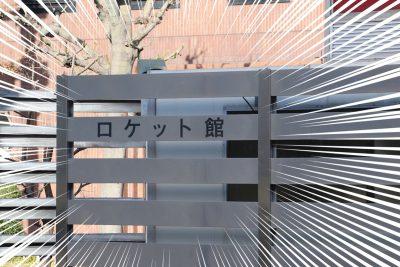 君は知っているか?亀戸駅前の公衆トイレに隠されたロケット発射基地の存在を…
