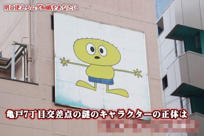 亀戸7丁目交差点の謎のキャラクターの正体を追え!