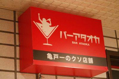 「頭がおかしい」を自称するバーで、日本料理人が「本気の親子丼」を作っていた